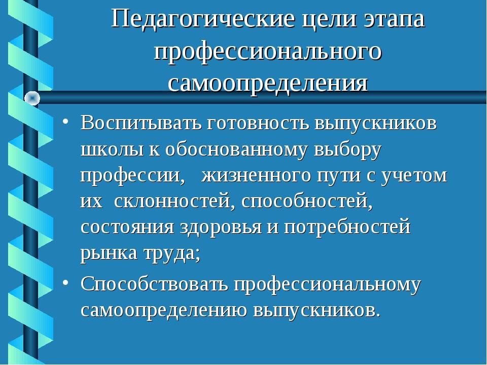 Педагогические цели этапа профессионального самоопределения Воспитывать готов...