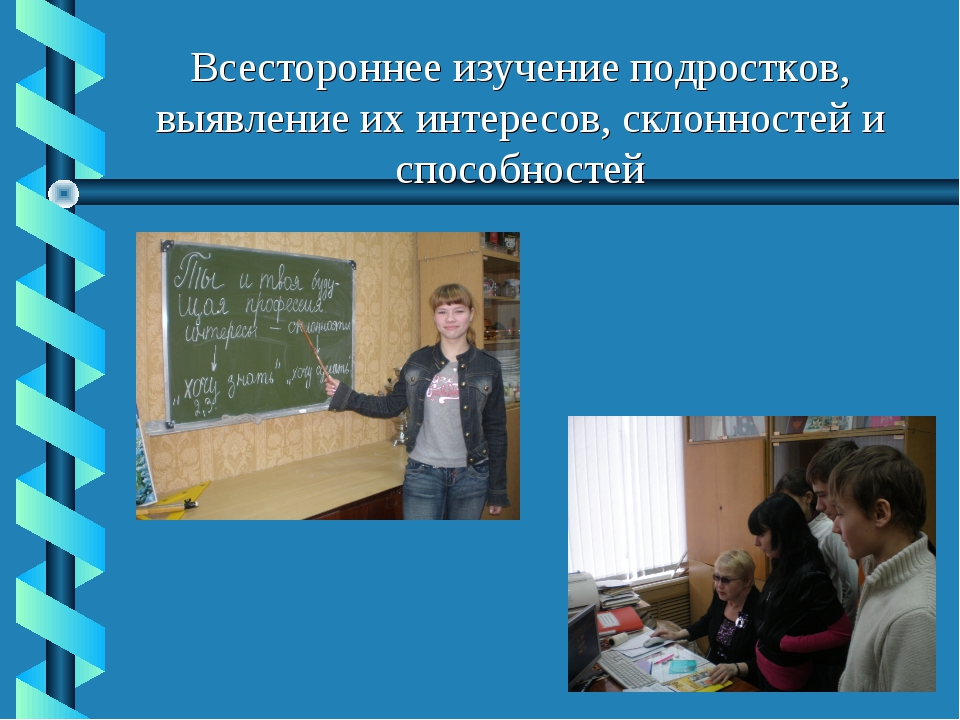 Всестороннее изучение подростков, выявление их интересов, склонностей и спосо...