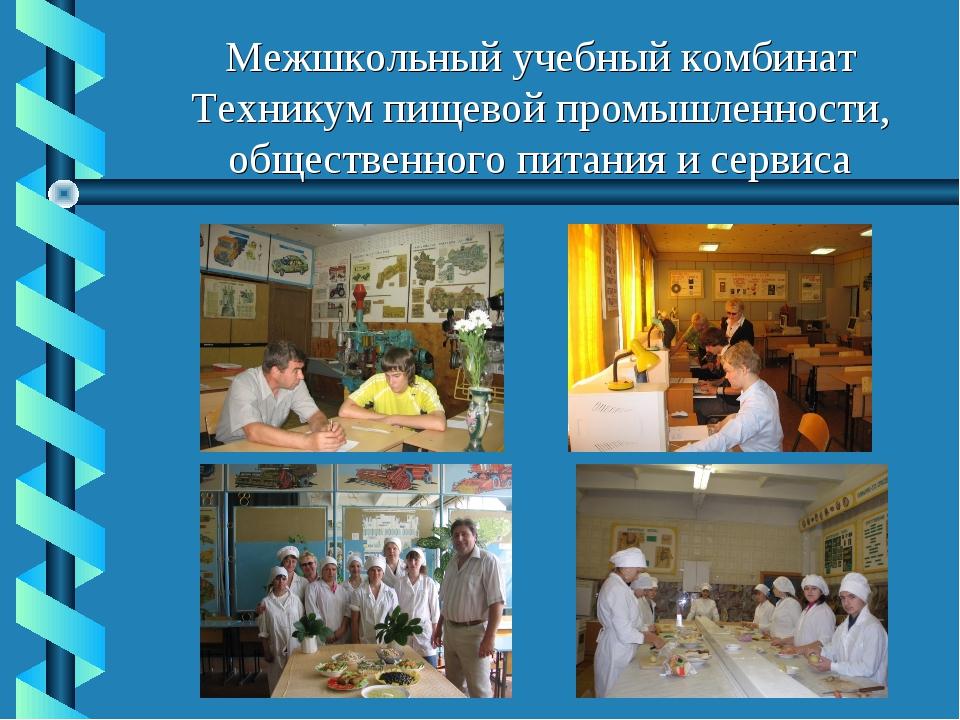 Межшкольный учебный комбинат Техникум пищевой промышленности, общественного п...