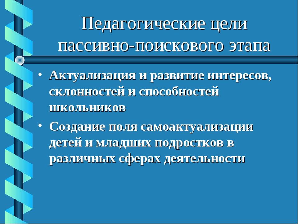 Педагогические цели пассивно-поискового этапа Актуализация и развитие интерес...