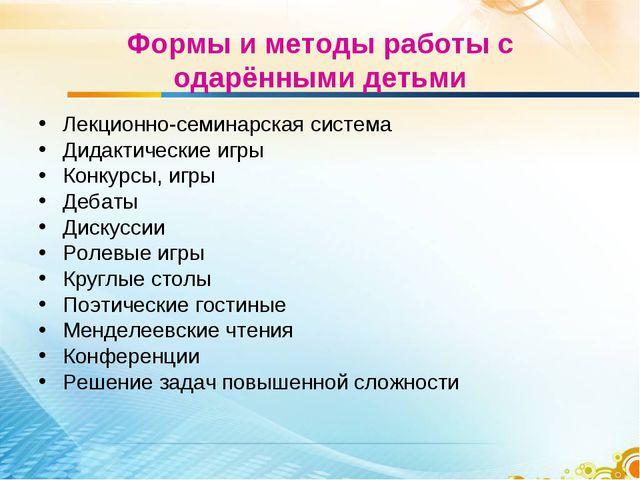 Формы и методы работы с одарёнными детьми Лекционно-семинарская система Дидак...