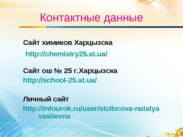 Контактные данные Сайт химиков Харцызска Сайт ош № 25 г.Харцызска http://scho...