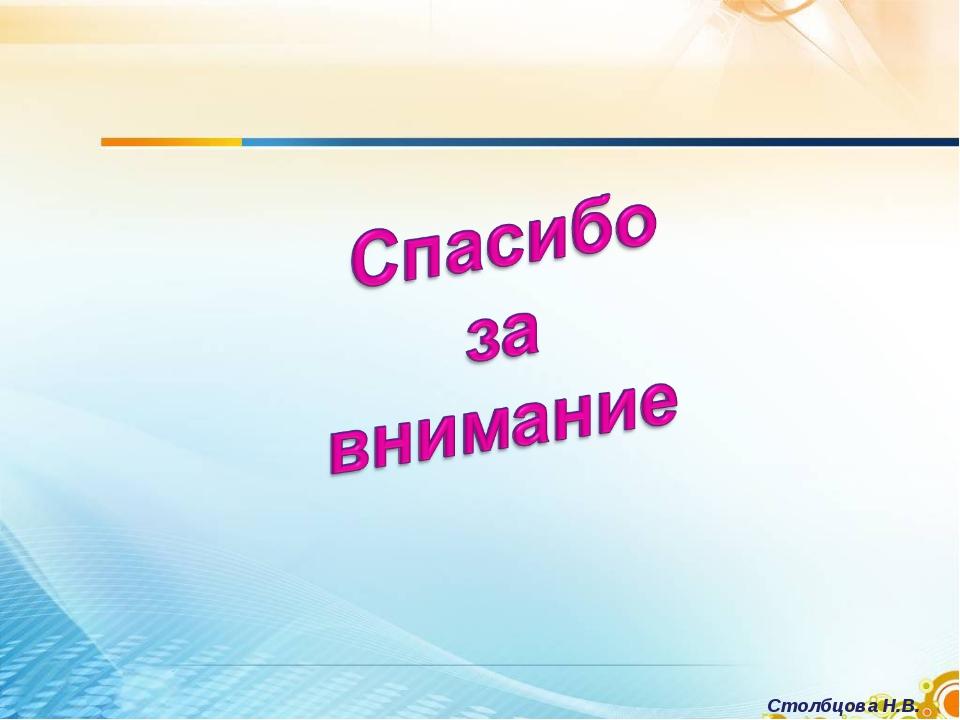 Столбцова Н.В.