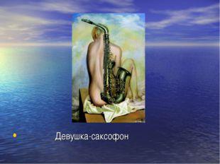Девушка-саксофон