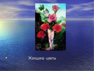 Женщина -цветы