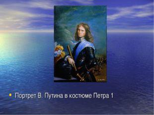 Портрет В. Путина в костюме Петра 1