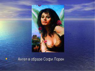 Ангел в образе Софи Лорен