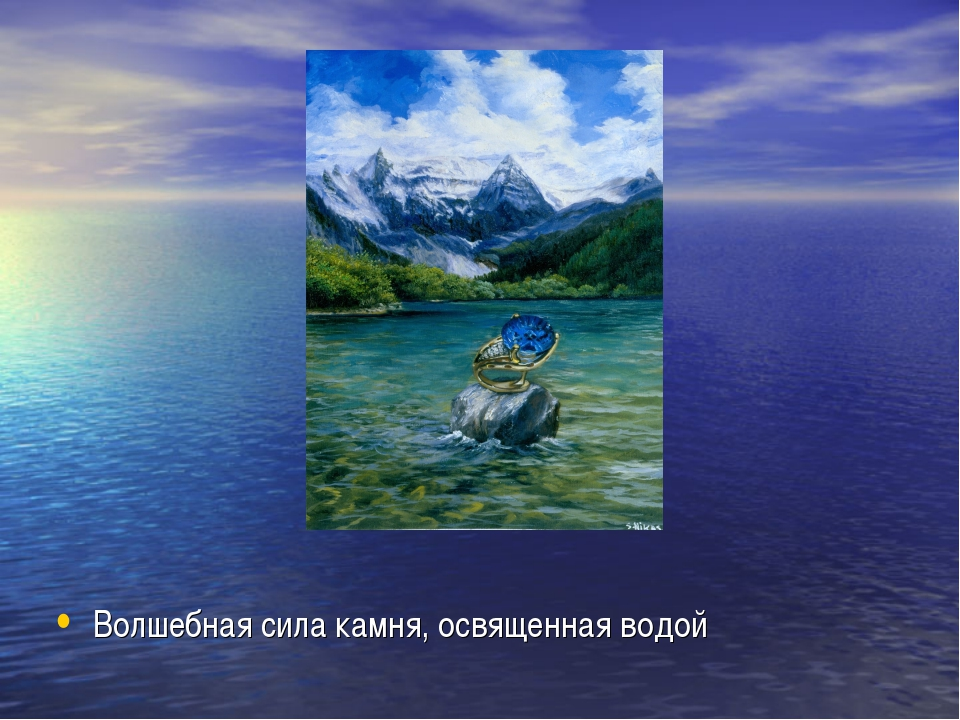 Волшебная сила камня, освященная водой