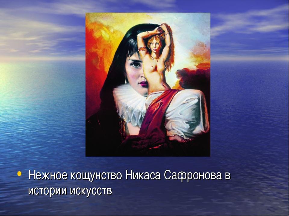 Нежное кощунство Никаса Сафронова в истории искусств