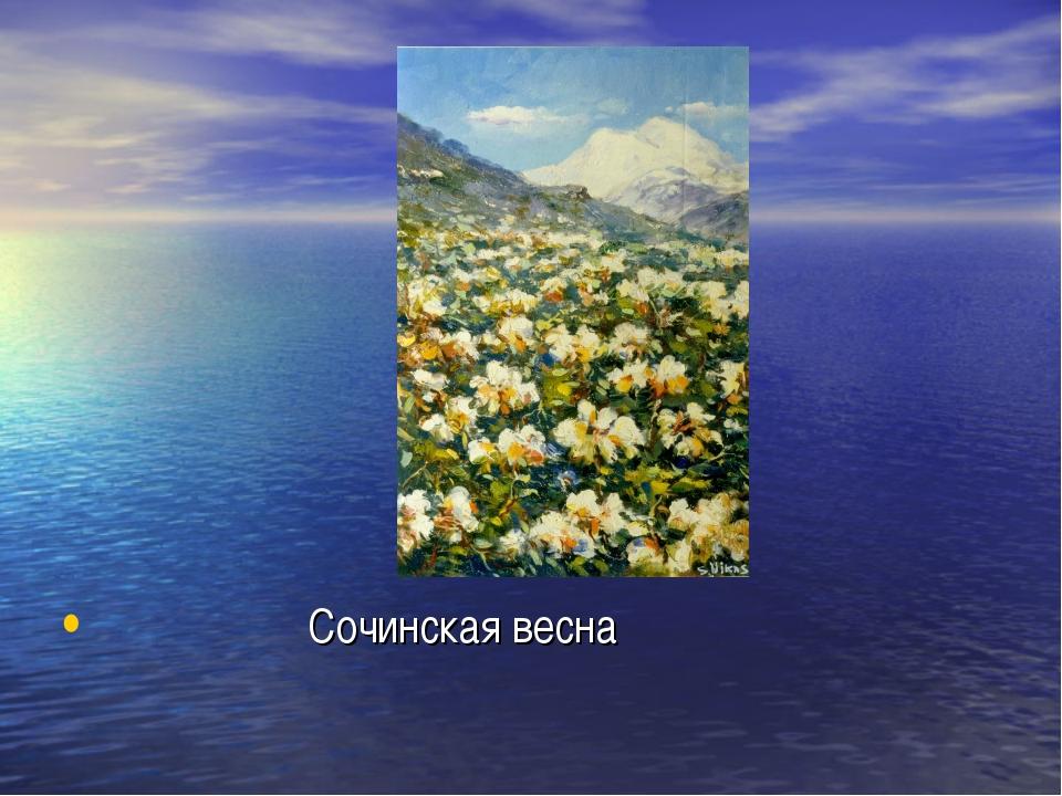 Сочинская весна