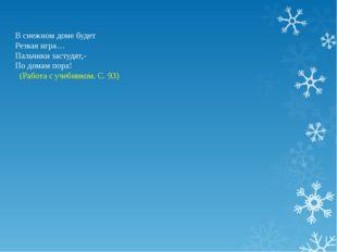 В снежном доме будет Резвая игра… Пальчики застудят,- По домам пора! (Работа