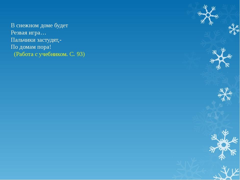 В снежном доме будет Резвая игра… Пальчики застудят,- По домам пора! (Работа...