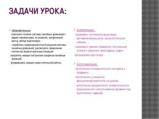 ЗАДАЧИ УРОКА: образовательные: -повторить понятие системы линейных уравнений