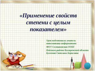 «Применение свойств степени с целым показателем» Урок подготовила: учитель ма
