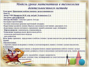 Тема урока: Применение свойств степени с целым показателем Класс 8 Автор УМ
