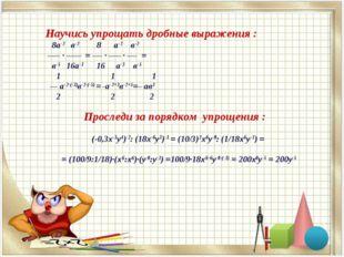 Научись упрощать дробные выражения : 8а-2 в-2 8 а-2 в-2 _____ · ______ = ____