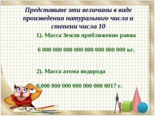 1). Масса Земли приближенно равна 6000000000 000000000000000 кг. 2). М