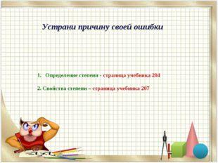 Определение степени - страница учебника 204 2. Свойства степени – страница уч