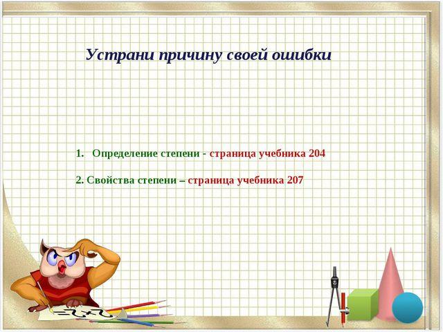 Определение степени - страница учебника 204 2. Свойства степени – страница уч...