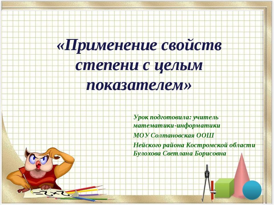 «Применение свойств степени с целым показателем» Урок подготовила: учитель ма...