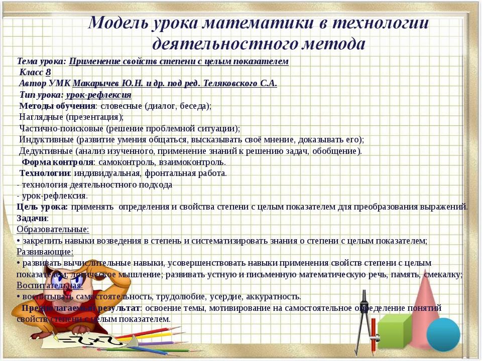 Тема урока: Применение свойств степени с целым показателем Класс 8 Автор УМ...