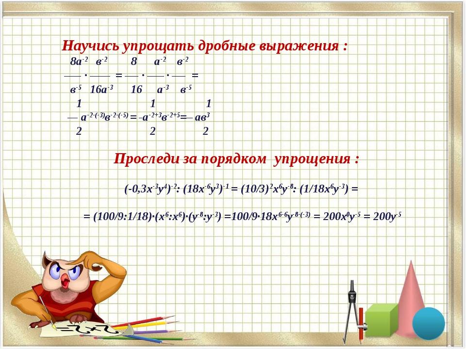 Научись упрощать дробные выражения : 8а-2 в-2 8 а-2 в-2 _____ · ______ = ____...