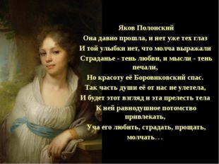 Яков Полонский Она давно прошла, и нет уже тех глаз И той улыбки нет, что мол