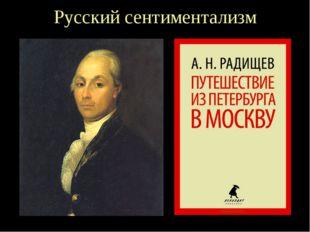 Русский сентиментализм