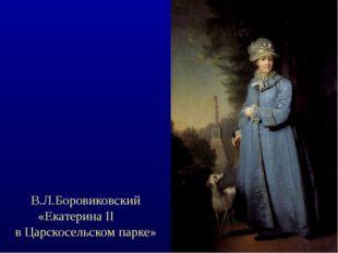 В.Л.Боровиковский «Екатерина II в Царскосельском парке»