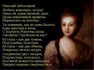 Николай Заболоцкий Любите живопись, поэты! Лишь ей, единственной, дано Души и