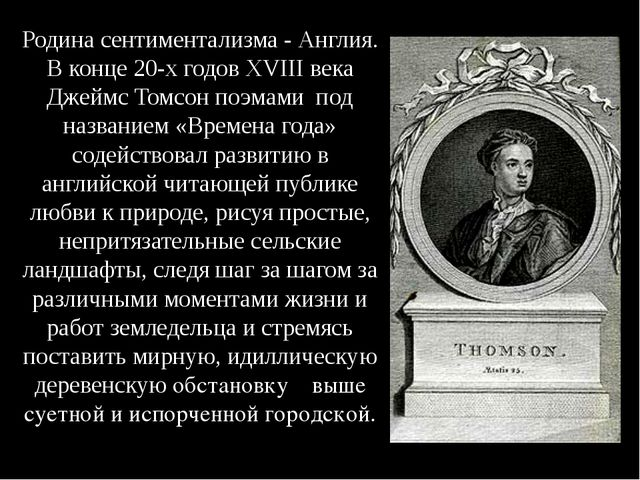 Родина сентиментализма - Англия. В конце 20-х годов XVIII века Джеймс Томсон...