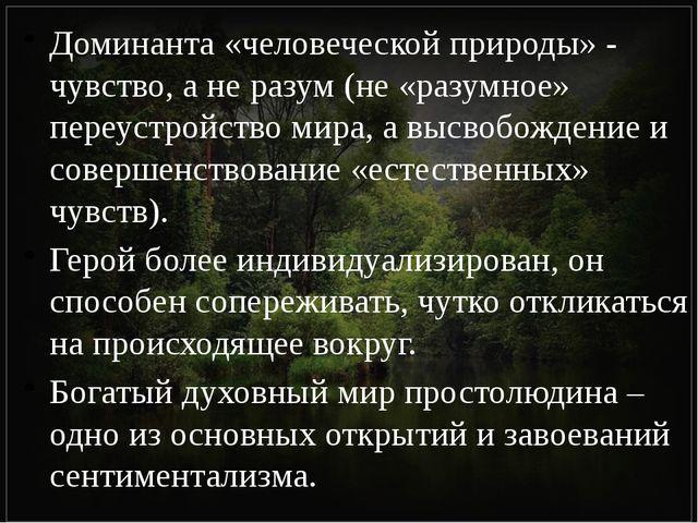 Доминанта «человеческой природы» - чувство, а не разум (не «разумное» переуст...