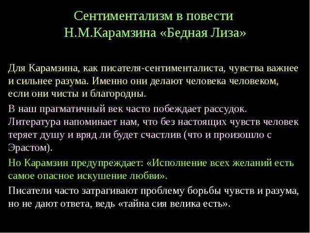 Для Карамзина, как писателя-сентименталиста, чувства важнее и сильнее разума....