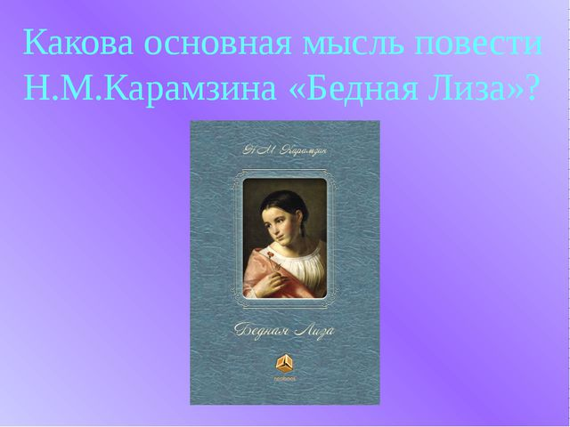 Какова основная мысль повести Н.М.Карамзина «Бедная Лиза»?
