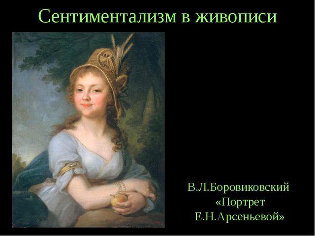 Сентиментализм в живописи В.Л.Боровиковский «Портрет Е.Н.Арсеньевой»
