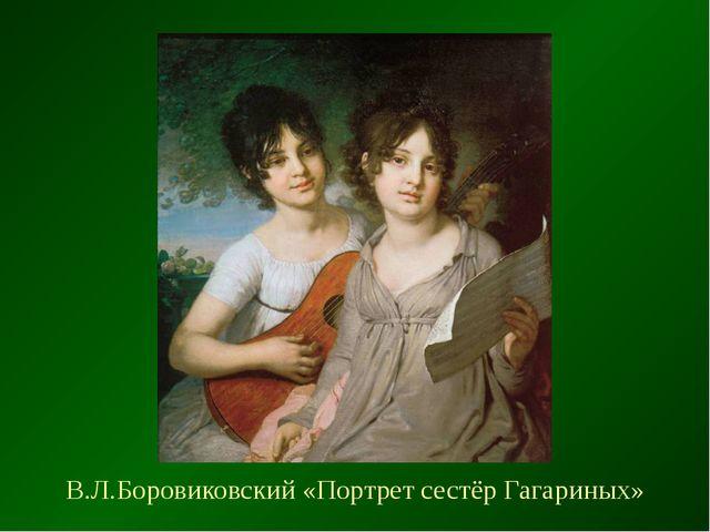 В.Л.Боровиковский «Портрет сестёр Гагариных»