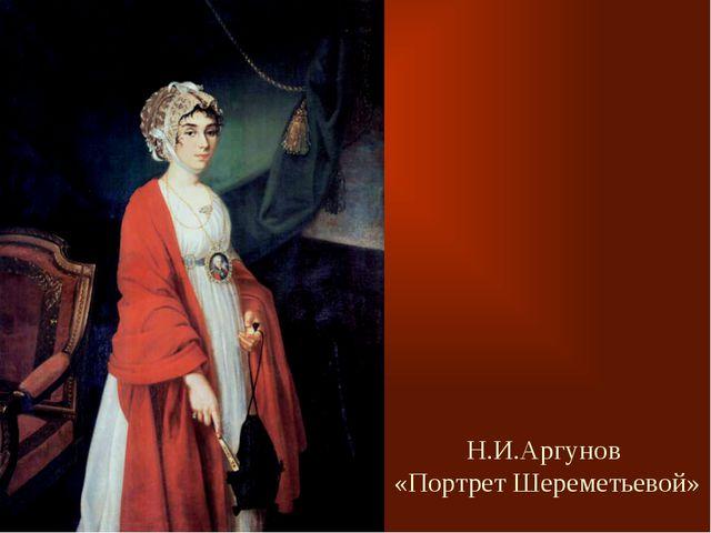 Н.И.Аргунов «Портрет Шереметьевой»