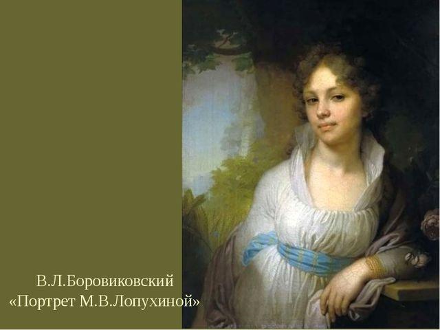 В.Л.Боровиковский «Портрет М.В.Лопухиной»