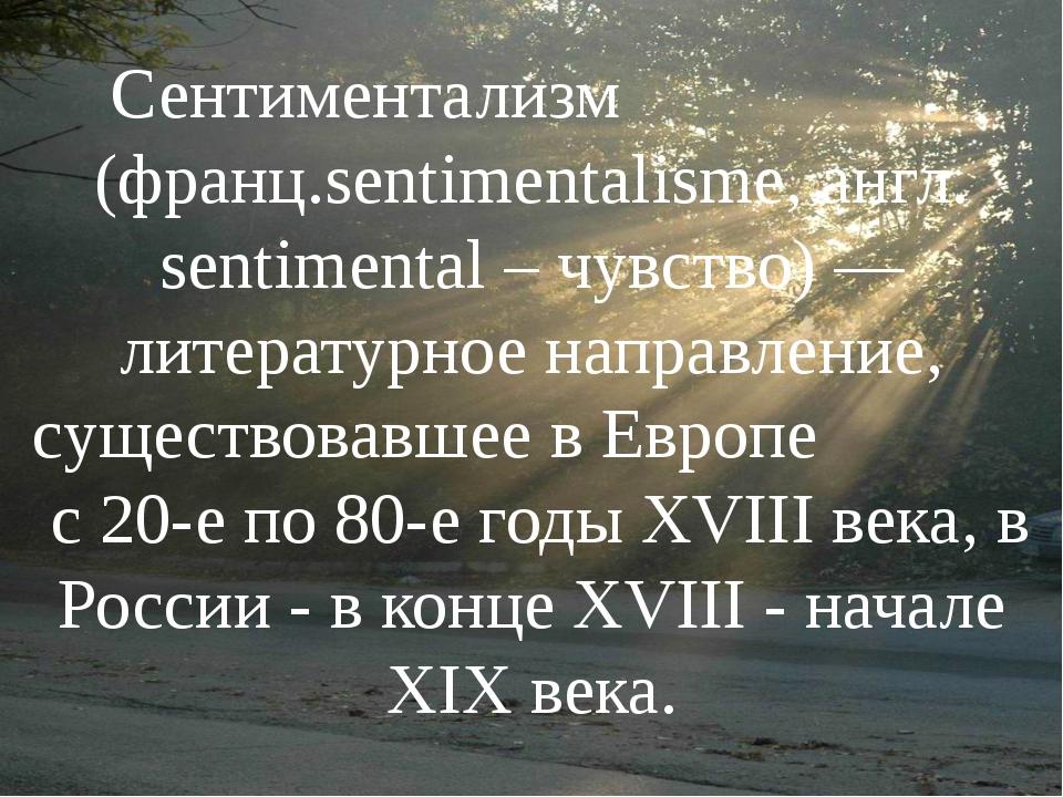 Сентиментализм (франц.sentimentalisme, англ. sentimental – чувство) —литерат...