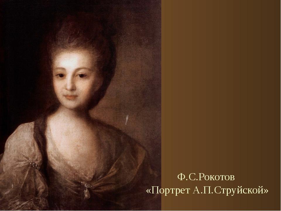 развитии такой стихи на портрет струйской отметил, что она