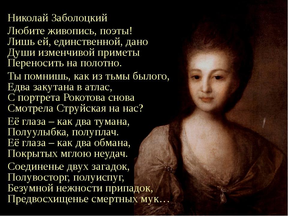 Николай Заболоцкий Любите живопись, поэты! Лишь ей, единственной, дано Души и...