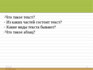 * * Вспомни Что такое текст? Из каких частей состоит текст? Какие виды текста