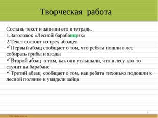 * Творческая работа Составь текст и запиши его в тетрадь. Заголовок «Лесной б