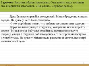 * 2 уровень: Расставь абзацы правильно. Озаглавить текст и спиши его. (Вариан