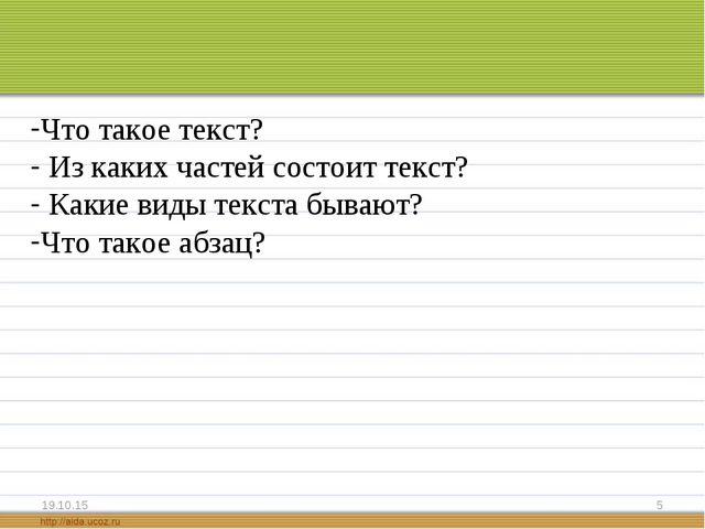 * * Вспомни Что такое текст? Из каких частей состоит текст? Какие виды текста...