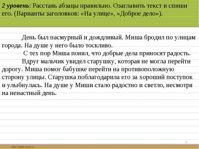 * 2 уровень: Расставь абзацы правильно. Озаглавить текст и спиши его. (Вариан...