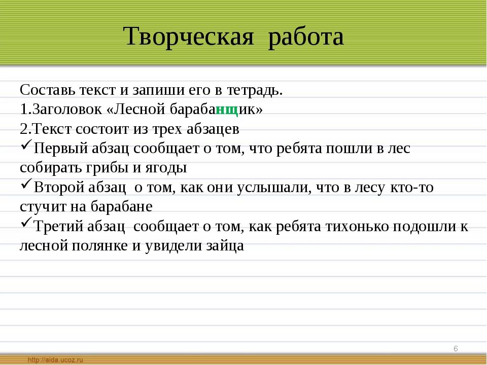 * Творческая работа Составь текст и запиши его в тетрадь. Заголовок «Лесной б...