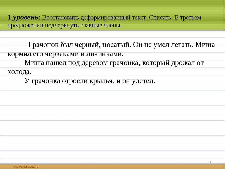 * 1 уровень: Восстановить деформированный текст. Списать. В третьем предложен...