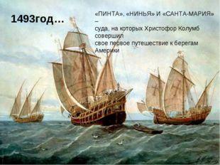 «ПИНТА», «НИНЬЯ» И «САНТА-МАРИЯ» – суда, на которых Христофор Колумб совершил
