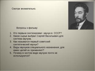 Кто первым синтезировал каучук в СССР? Какое сырье выбрал Сергей Васильевич д